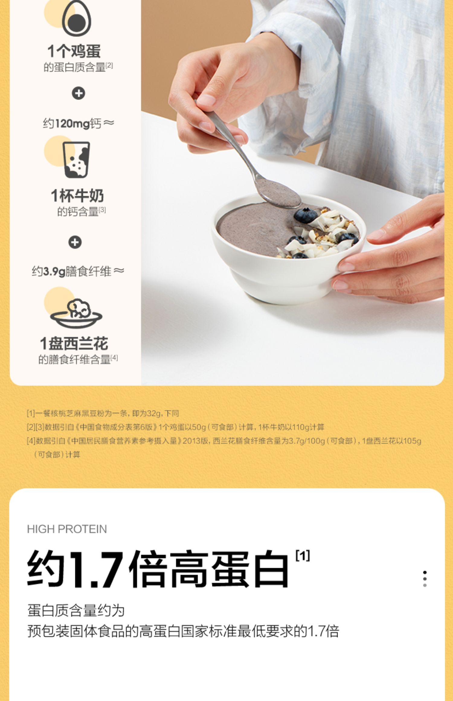 五谷磨房核桃芝麻黑豆粉512g