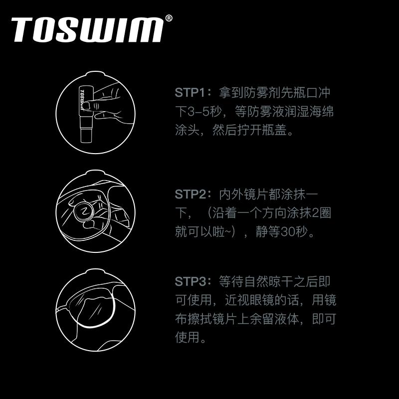 Средства против запотевания для плавательных очков TOSWIM