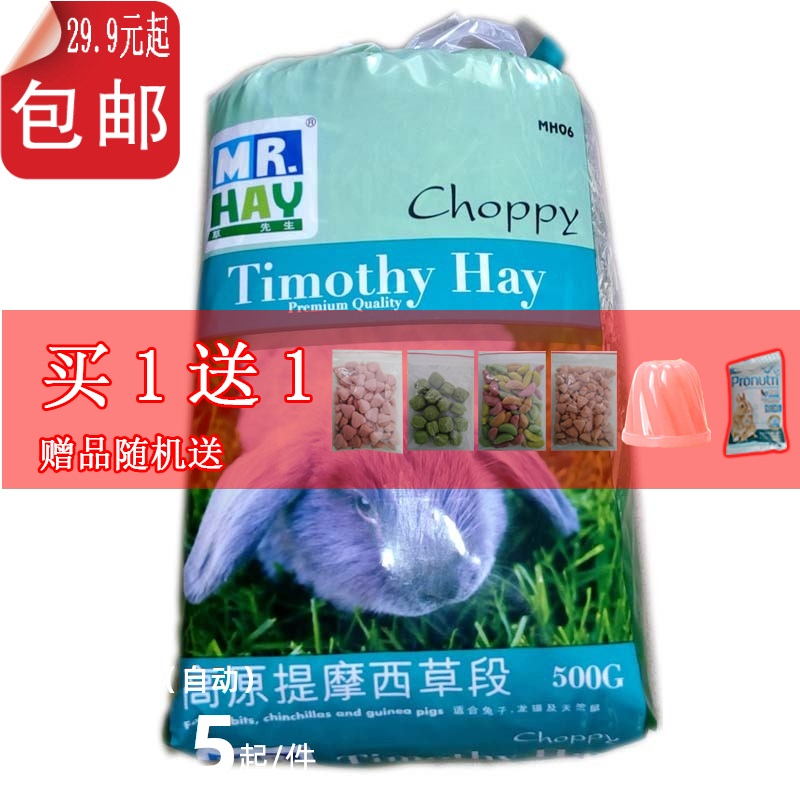 Livraison gratuite Timothy Herbe MR HAY Grass Plateau Timothy Herbe section 500g MH06