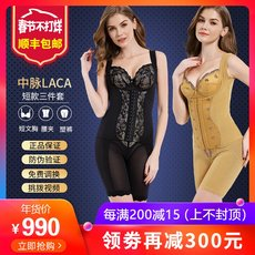 Midrange LACA body shaping underwear authentic LACA body shape manager three piece female body shaping mold set