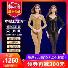 Midrange LACA body shaping underwear official website body shape manager three piece female body sculpting mold set