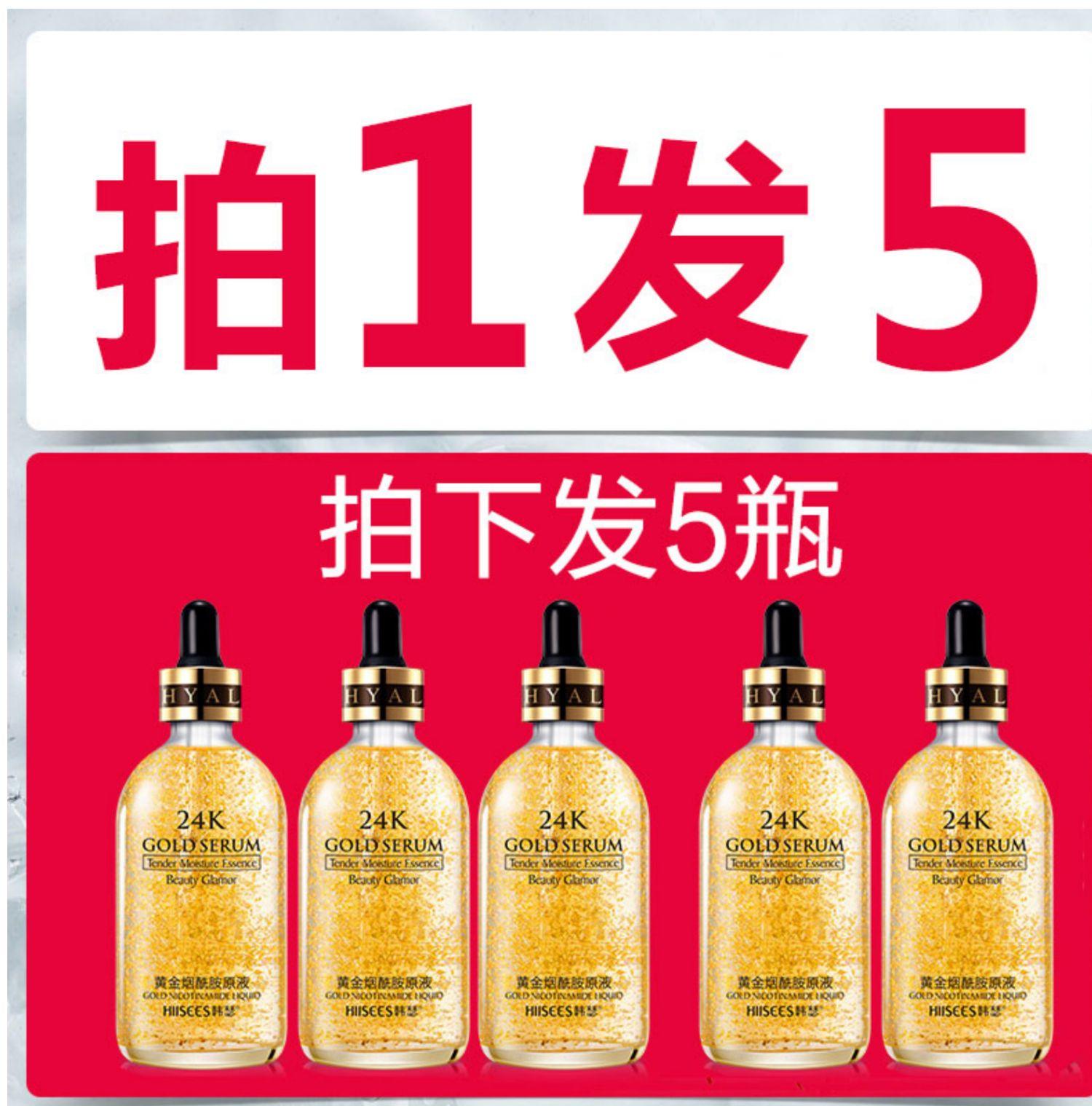韩瑟丨24K烟酰胺精华液30ml*5瓶 2
