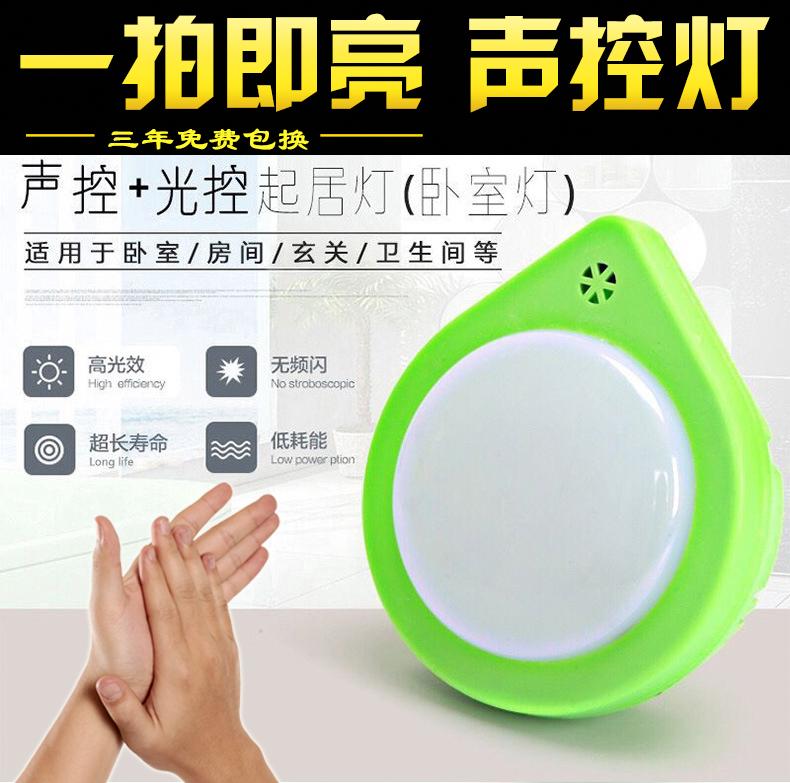 插电 新款水滴型小夜灯一拍即亮智能家居声控灯LED声光控灯床头灯