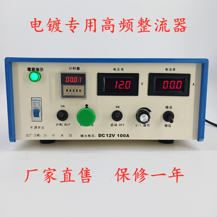 High frequency switch High frequency rectifier equipment electroplating manufacturers with power supply electrolytic oxidation galvanized chrome rectifier