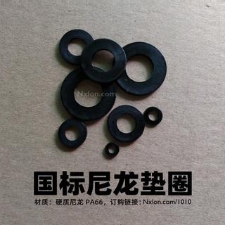 黑色尼龙垫圈塑料垫片平垫圈