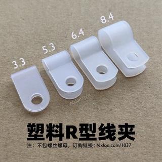 塑料R型线夹线卡线扣