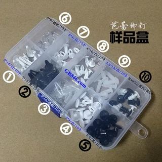 国标塑料芭蕾铆钉样品盒:内含10种常用的塑料铆钉卡扣