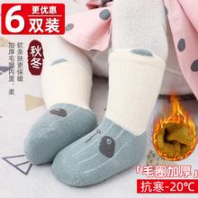 6双婴儿冬季加厚保暖中长筒毛圈袜