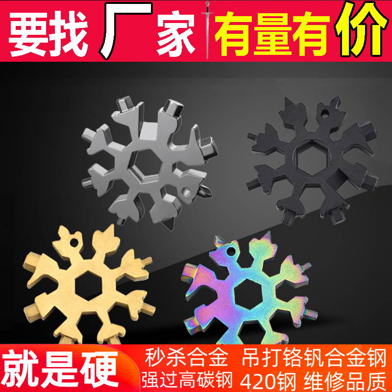 Multi-functional snowflake wrench Germany multi-use inner hexagonal high carbon steel wrench all-purpose portable snowflake board hand tool