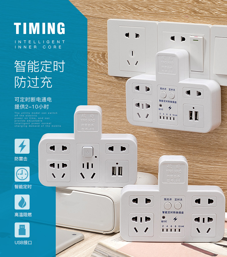 3 42] Time switch socket usb home 16A air conditioner