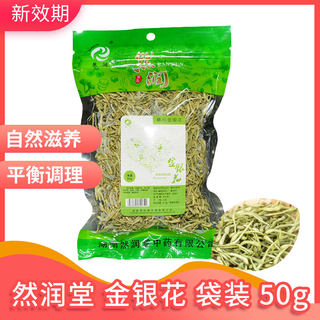 New effect period] Ranrun honeysuckle 50g/bag can be used to make tea with chrysanthemum and wolfberry