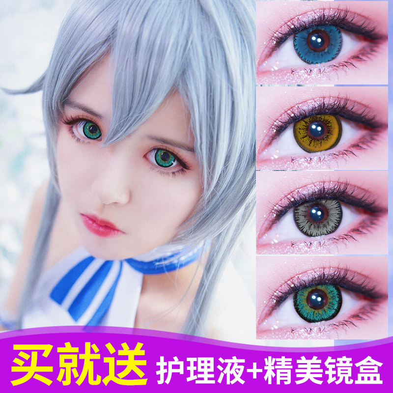 Naughty monkey 2 piece cosplay anime color large diameter beauty spread coser color contact lens mx