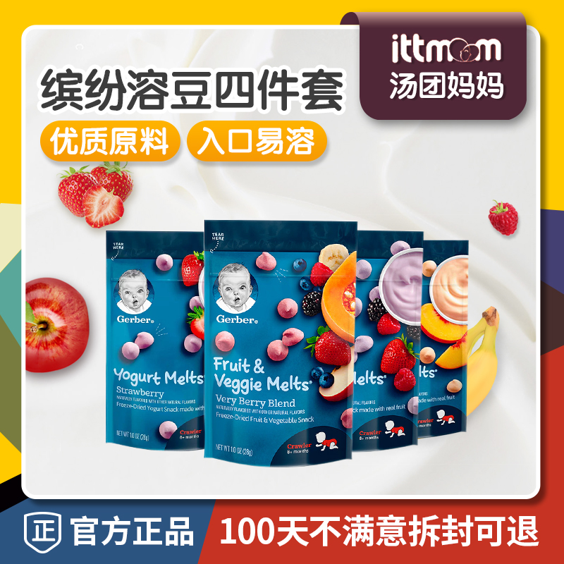 Usd 41 01 U S Importgerber Garbo Soyd Beans 4 Kinds Of Yogurt Baby Snack Baby Fruit Soy28g X 4 Wholesale From China Online Shopping Buy Asian Products Online From The Best Shoping Agent Chinahao Com