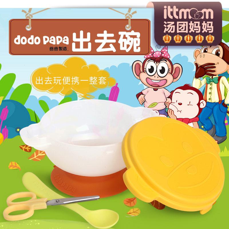 Dodopapa отец производство из идти чаша присоска чаша вспомогательный еда ножницы вспомогательный еда чаша ложка ребенок ребенок ребенок посуда
