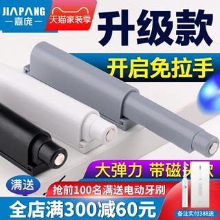 Jiapang door rebound device bounce Press push magnetic doorstop bomb bomb is dark shells is free bumper handle open