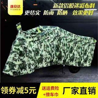 Electric tricycle sun-proof rain cover waterproof car cover poncho old generation scooter thick dust-proof car clothing car cover