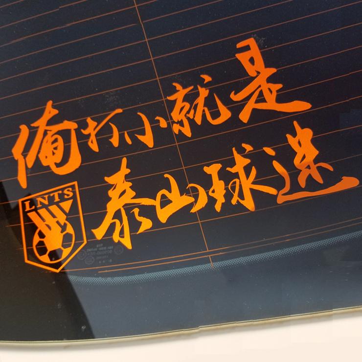 汽车装饰就是贴纸反光贴膜车贴山东鲁能俺打小球队泰山球迷