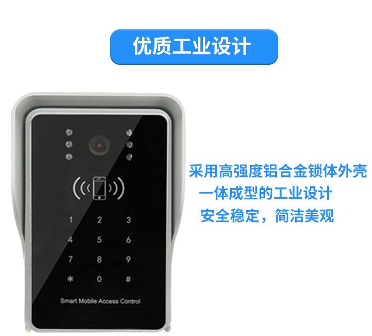 手机可视对讲门铃(图3)