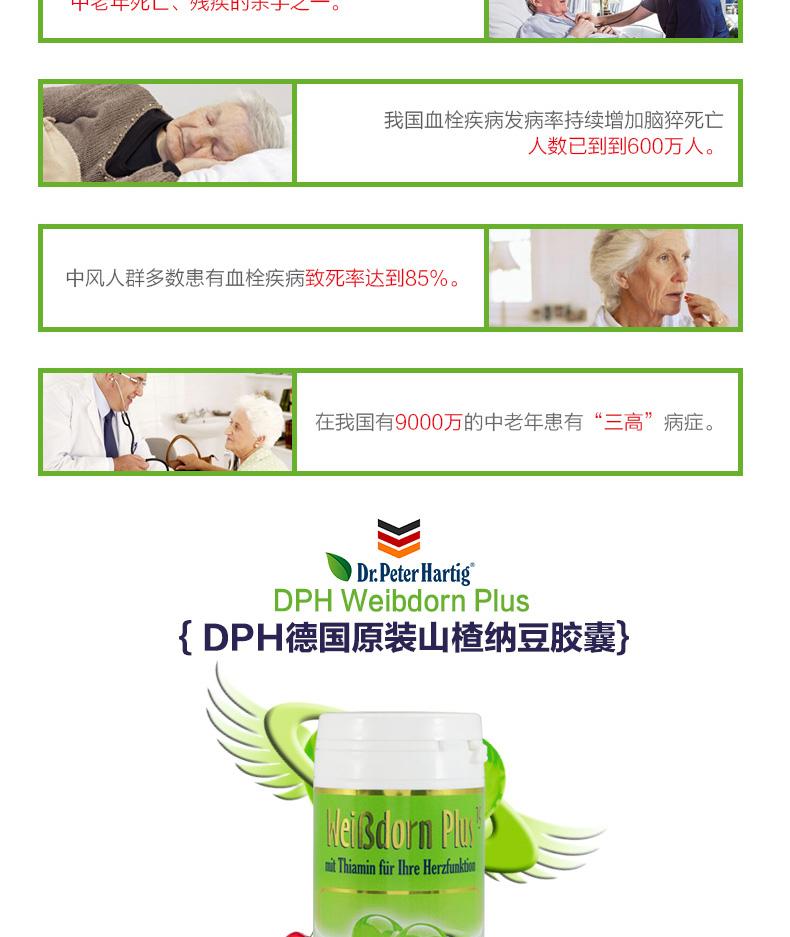 德国Dr.Peter Hartig浓缩山楂纳豆激酶胶囊60粒 维护心脑血管血栓 产品系列 第3张