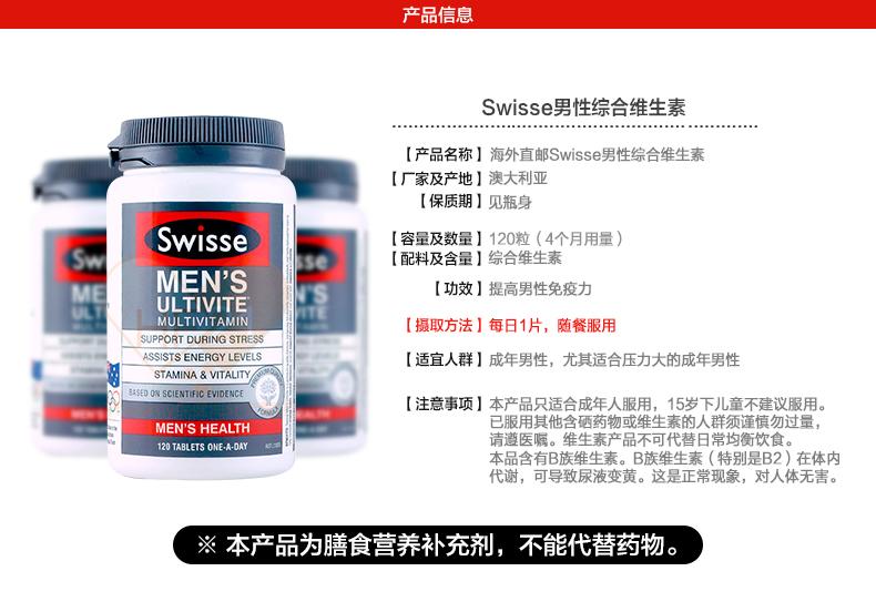 澳洲进口 Swisse 男士复合维生素片 120粒 减压提高抵抗力 图3