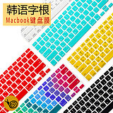 Korean root macbook air11.6 keyboard film mac Apple notebook pro13.3 inch 15.4 keyboard protective cover M1 sticker apple computer 12 inch shortcut function key Korean 16