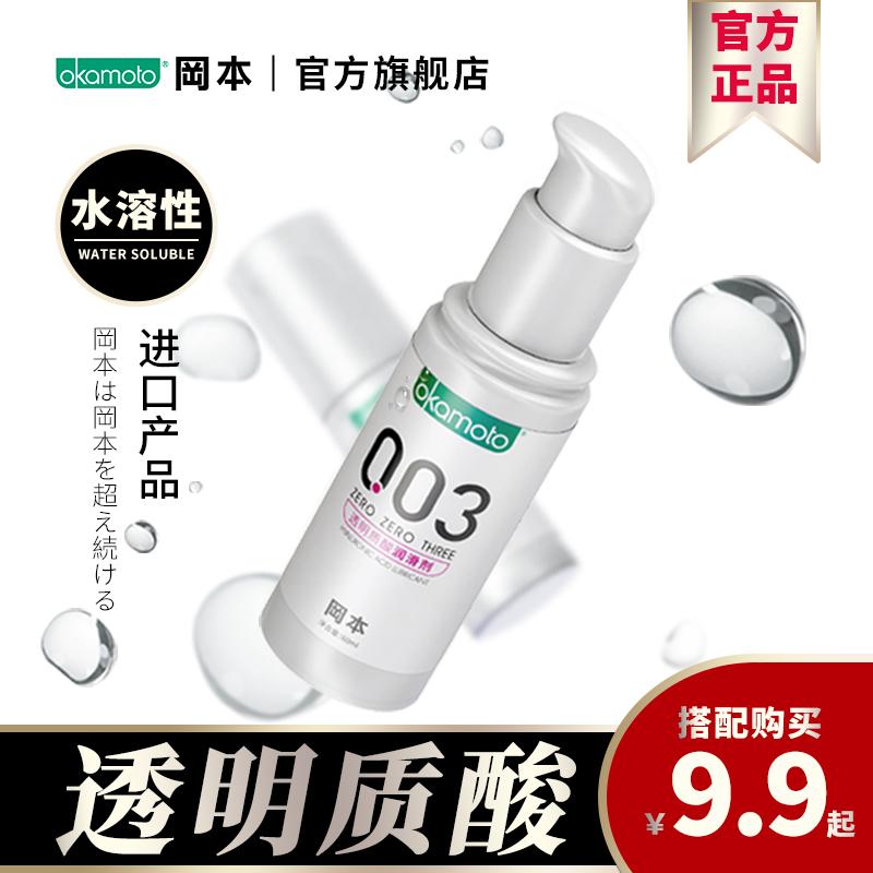 冈本 人体润滑油剂 15ml