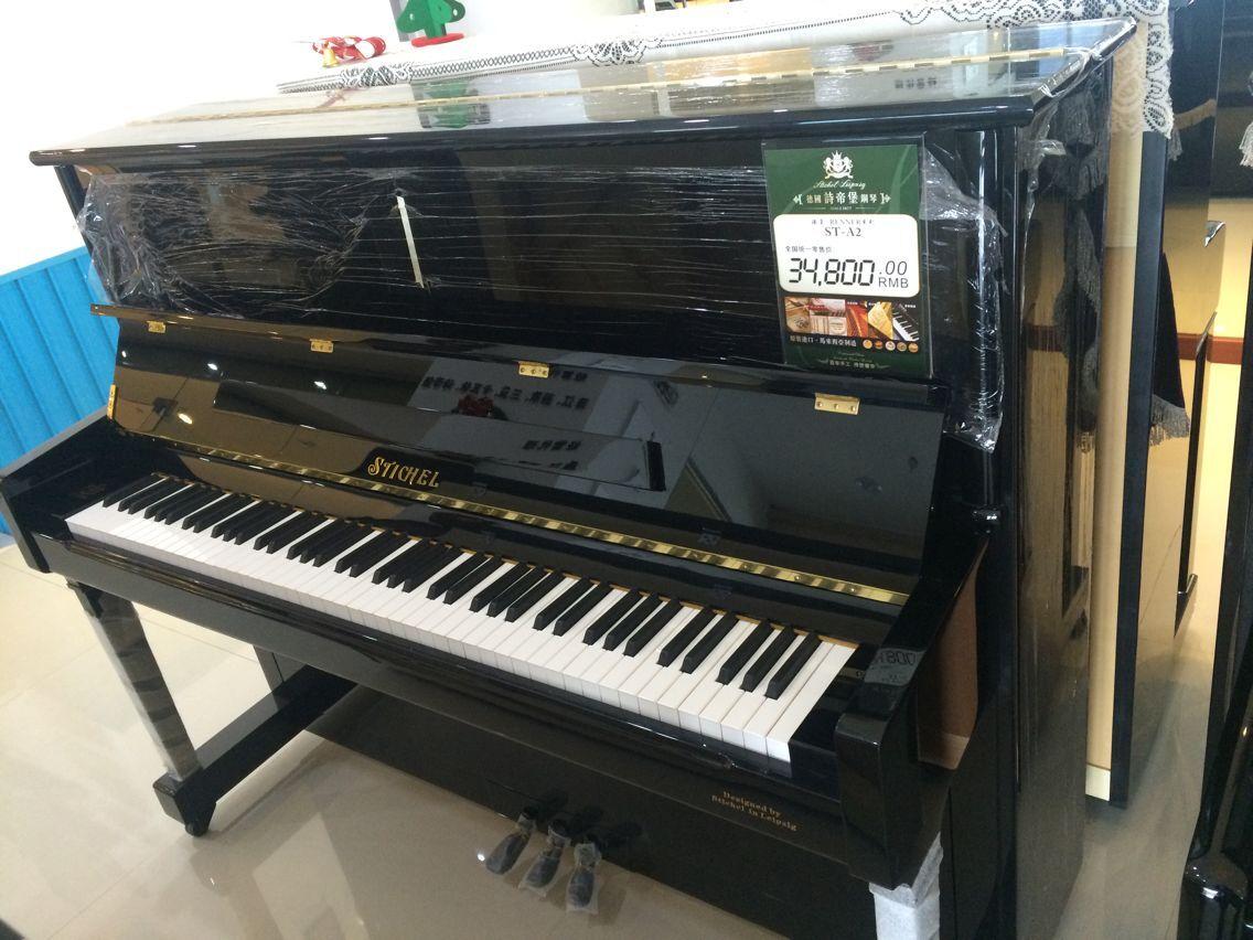 STICHEL Shidibao ST-A2 thương hiệu đàn piano mới