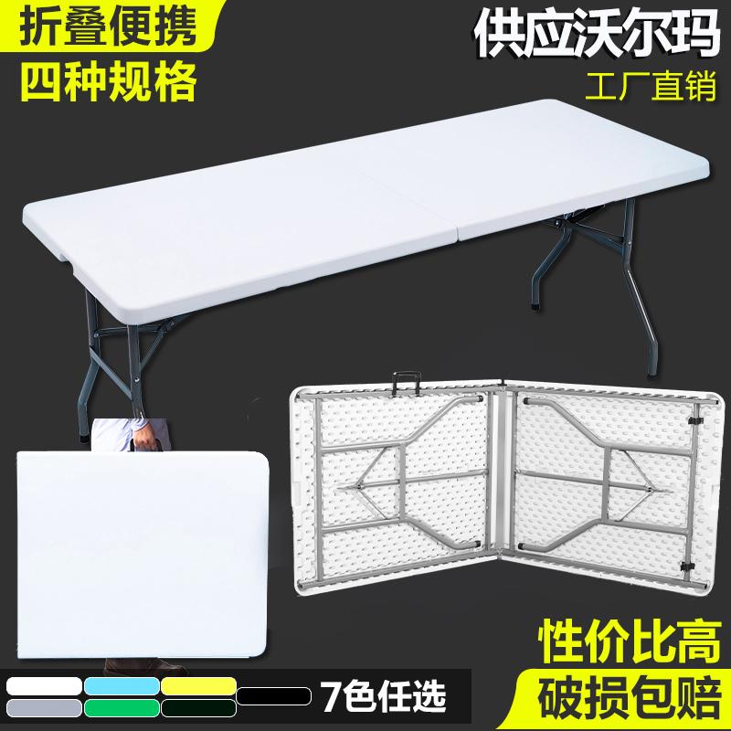 折叠桌户外长桌子摆摊餐桌椅简易办公桌折叠桌便携式会议桌