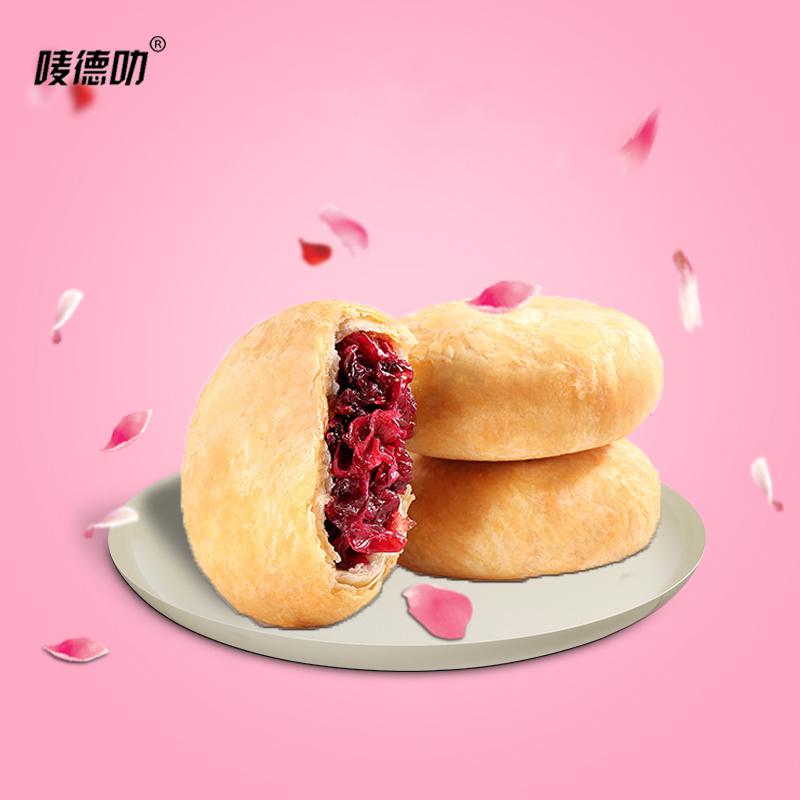 【礼盒装】玫瑰鲜花饼10枚