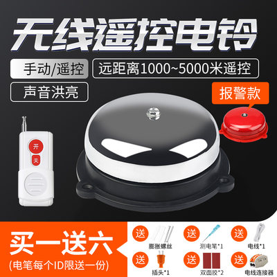 Wireless remote control electric bell remote home school factory commuting fire alarm alarm emergency bell