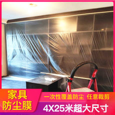 Decoration furniture plastic film thick plastic cloth plastic dustproof film decoration brush wall furniture protection film