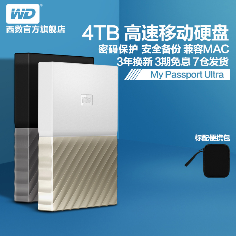 WD Western Digital portable hard disk 4t My Passport Ultra 4TB high-speed  USB3 0 mobile hard disk encryption compatible Apple mobile disk ma
