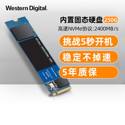 WD Western Digital SSD 250g WDS250G2B0C notebook SSD m.2 interface SN 550 250gb computer desktop NVMe protocol high-speed game upgrade DIY installation