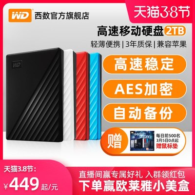 WD Western Digital Mobile Hard Drive 2T My Passport 2TB USB3.0 Encryption Extraction PS4 External Large Capacity Hard Disk High Speed ​​Portable External Machinery Compatible Apple Mac