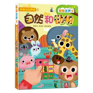 有声书幼儿早教 有声读物宝宝点读发声书婴儿 自然和动物我身边的声音 乐乐趣0-1-2-3岁启蒙认知益智音乐玩具书儿童立体