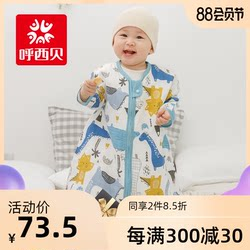 No sooner or later, there is love and concern, Huxibei baby sleeping bag, baby gauze breathable, dumpling design