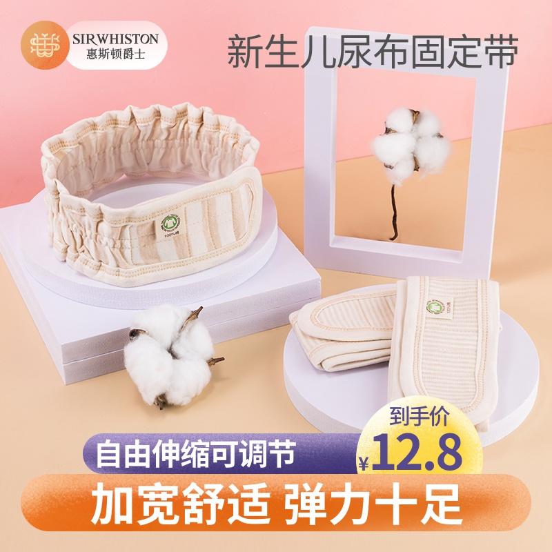 新生婴儿宝宝尿布带纸尿片固定松紧可调节加宽全棉绑带介子尿布扣