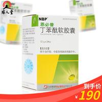 CSPC / Shiyao Group Enbipu Бутилфталидная мягкая капсула 0,1 г * 24 капсулы * 1 бутылочный инсульт Инсульт мозгового кровоизлияния