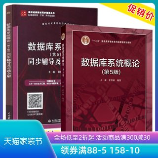 Spot People's University Introduction to Database System Fifth Edition Fifth Edition + Synchronous Tutoring and Exercises Full Solution Wang Shansa Teacher Xuan University Textbook Synchronous Tutorial Series Books Higher Education Press University Undergraduate Textbook Tutoring
