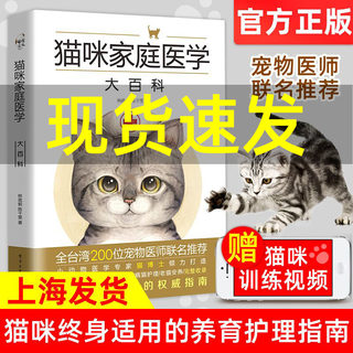 Cat family medicine big encycloped cat foundation tool book, my catbook, pet cat, science, full book, baby, cat, common, disease, anti-treatment, love, cat, maintenance, practice, cat, nursing book