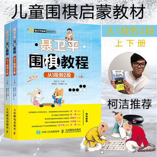 Ke Jie recommended Nie Weiping Go tutorial from paragraph 1 to paragraph 2 Go books and textbooks Go introductory books Children's Go scores Crash Go children's Go tutorials Go introductory materials books