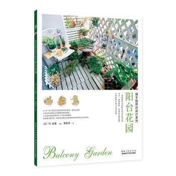 Terrace Garden Home home gardening a small balcony practice manual gardening enthusiast worth classic balcony garden * FG Musashi Hubei Science and Technology Press books have map