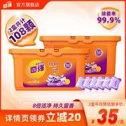 降價!Keon奇強 香水型抑菌濃縮洗衣凝珠 2盒/108顆