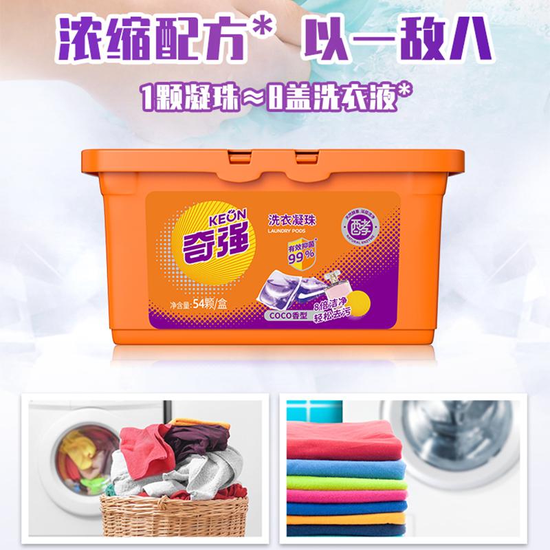 奇强 香水型抑菌浓缩洗衣凝珠 2盒共108颗 天猫优惠券折后¥29.9包邮(¥89.9-60)