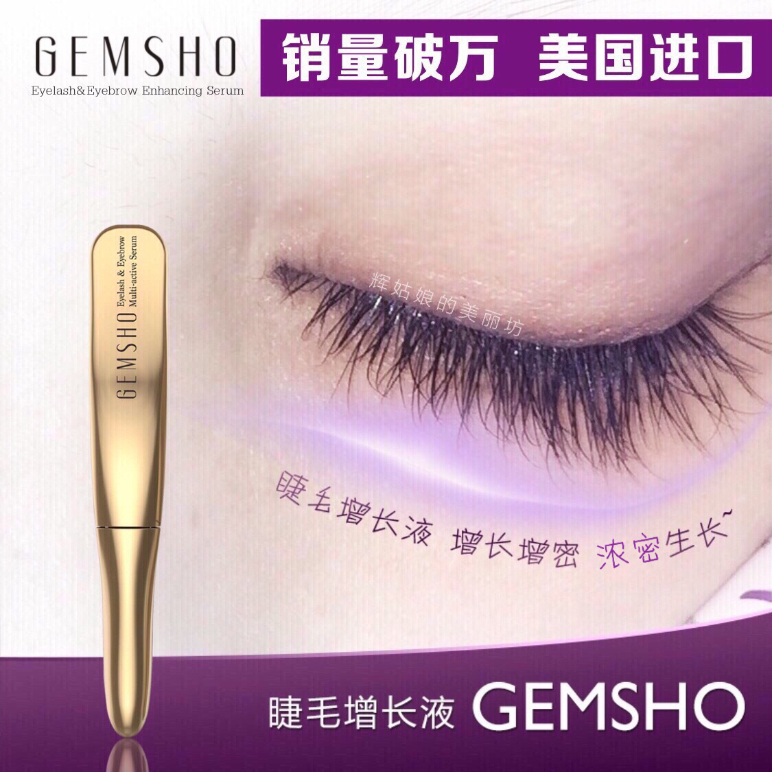 eab3689f029 US imports GEMSHO eyelash growth liquid growth liquid eyebrow thickening  thick slender curling cream · Zoom · lightbox moreview · lightbox moreview  ...