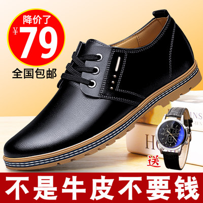 Men's increasing business dress casual leather shoes men's shoes 2021 spring new tide leather leather spring and autumn shoes