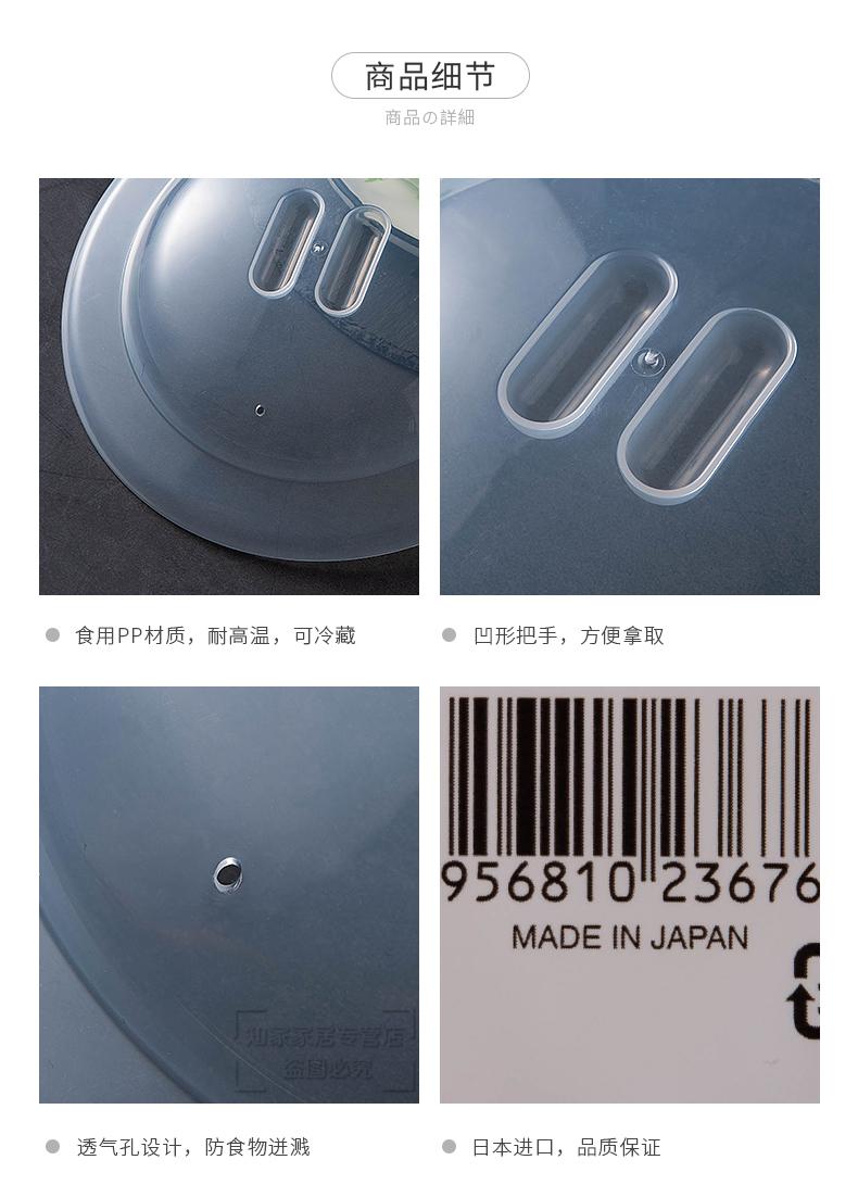 日本进口塑料保鲜盖微波炉加热盖耐高温防油溅盖碗碟盘菜罩防尘盖详细照片