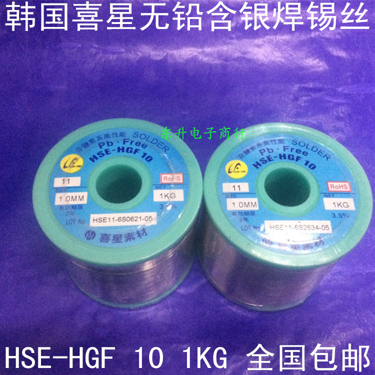 Genuine South Korea Hi star material lead-free silver solder wire ...