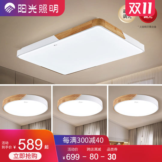 Sunlight led ceiling light Macaron household simple bedroom living room three-bedroom two-living room Nordic whole house lighting package