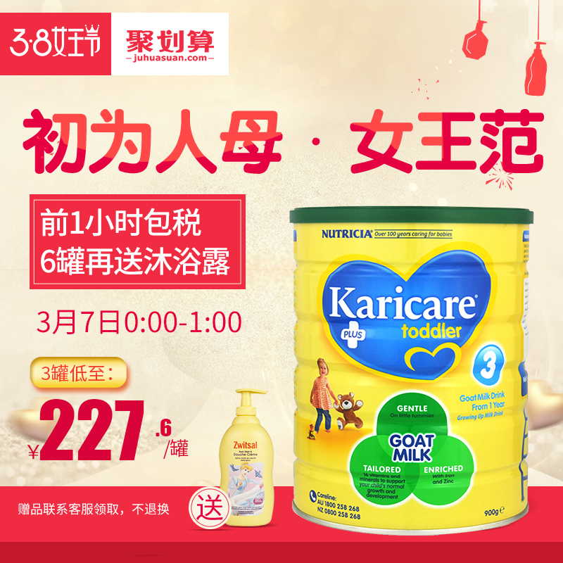 New Zealand karicare Rui Kang sheep milk powder 3 Paragraph 1 years old  Australia imported three 900g